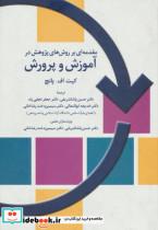 مقدمه ای بر روش های پژوهش در آموزش و پرورش