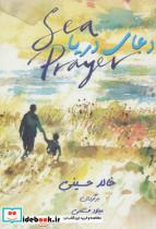 دعای دریا (گلاسه)