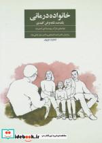 خانواده درمانی (یک صد نکته و فن کلیدی)