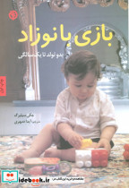 بازی با نوزاد (بدو تولد تا یک سالگی)
