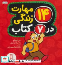 مجموعه 14 مهارت زندگی در 7 کتاب (7جلدی،گلاسه،باقاب)