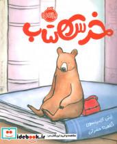 خرس کتاب (گلاسه)