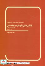 بازشناسی تحلیلی نظریه های مدرن جامعه شناسی (دوران مدرنیته ی آغازین 1872-1400 میلادی)
