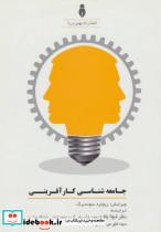 جامعه شناسی کارآفرینی