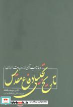 تاریخ تحلیلی دفاع مقدس و بازتاب آن در ادبیات ایران