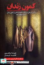 کمون زندان (روایتی تاریخی با رویکرد جامعه شناختی از کمون زندان در دوره پهلوی دوم)