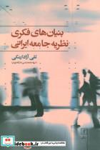 بنیان های فکری نظریه جامعه ایرانی