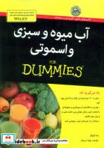 کتاب های دامیز (آب میوه و سبزی و اسموتی)