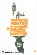 شمسیه لندنیه:مواجهه حاج سیاح محلاتی با شرلوک هلمز انگلیسی (رمان طنز)