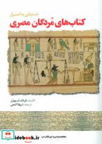 دستیابی به اسرار کتاب های مردگان مصری