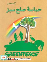 حماسه صلح سبز (کتاب های سبز)