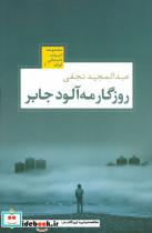 روزگار مه آلود جابر (ادبیات داستانی ایران 1)