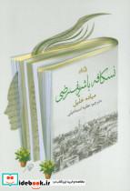 نسکافه با شریف رضی (ادبیات برتر،رمان82)