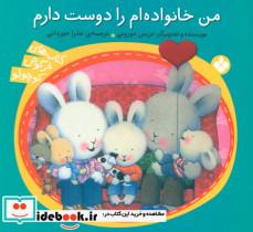 من خانواده ام را دوست دارم (کتاب های خرگوش کوچولو)،(گلاسه)