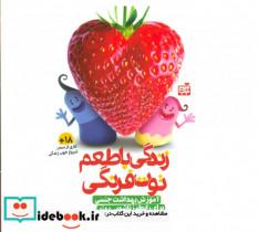 بسته آموزشی زندگی با طعم توت فرنگی (آموزش بهداشت جنسی برای...)،همراه با دی وی دی (گلاسه،باجعبه)