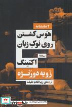 هوس کشتن روی نوک زبان/اکتینگ (2 نمایشنامه)