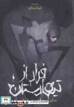 تیمارستان:جلد صفر (فرار از تیمارستان)