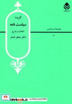 گزیده سیاست نامه (ادب فارسی 2)