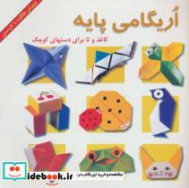 اریگامی پایه (کاغذ و تا برای دستهای کوچک)،(گلاسه)