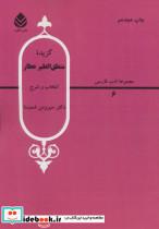 گزیده منطق الطیرعطار (ادب فارسی 6)