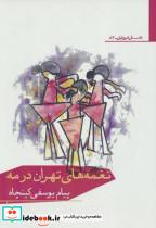 نغمه های تهران در مه (داستان امروز ایران83)