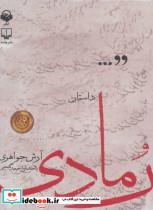کتاب سخنگو داستان رمادی (باقاب)