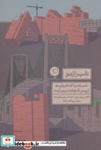 شهر از نو (شهرها با کدام روایت از پس فاجعه بر می آیند)