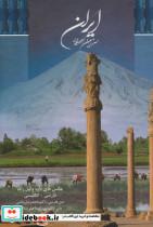 ایران سرزمین اهورایی (2زبانه،گلاسه)