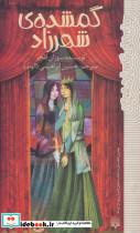گمشده شهرزاد (رمان هایی که باید خواند)