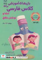 بازی های آموزشی برای کلاس فارسی (انشا و نوشتن خلاق)