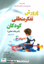 پرورش تفکر منطقی کودکان (تمرینات عملی،(8-5 سال))