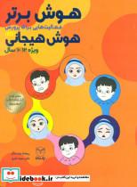 هوش برتر (فعالیت هایی برای پرورش هوش هیجانی (EQ)،ویژه 12-10سال))