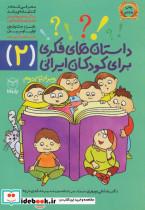 داستان های فکری برای کودکان ایرانی 2