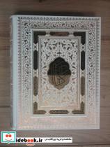 قرآن کریم عروس،همراه با رویداداهای مهم زندگی (سه لتی،گلاسه،باجعبه،لب طلایی)