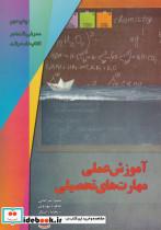 آموزش عملی مهارت های تحصیلی