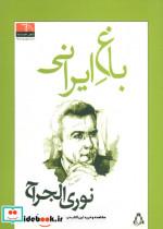 باغ ایرانی (شعر همسایه،سوریه)
