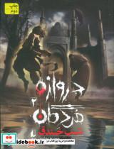 دروازه مردگان 2 (شب خندق)