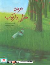 دره ی هزار دارکوب (گلاسه)