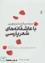 سیصد و شصت و پنج روز با عاشقانه های شعر پارسی