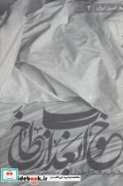 خواب بعد از خطا (مجموعه شعر)،(شعر امروز ایران 2)