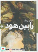 رابین هود (رمان های ماندگار جهان)