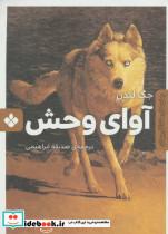 آوای وحش (رمان های ماندگار جهان)