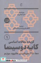 گزیده مقالات اساسی کایه دو سینما (2جلدی)