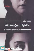 خاطرات زن مطلقه (ادبیات جهان)