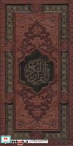 قرآن کریم/نهج البلاغه (2جلدی،باقاب،ترمو،لیزری)