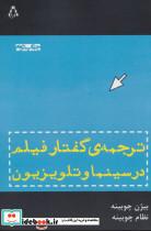 ترجمه ی گفتار فیلم در سینما و تلویزیون