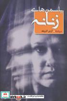 یاسمن های زنانه (کتاب بوف)