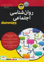 کتاب های دامیز (روان شناسی اجتماعی)