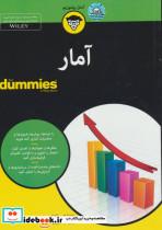 کتاب های دامیز (آمار)