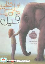 بی نظیر،مثل یک فیل